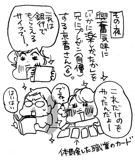 hanakomama12-12