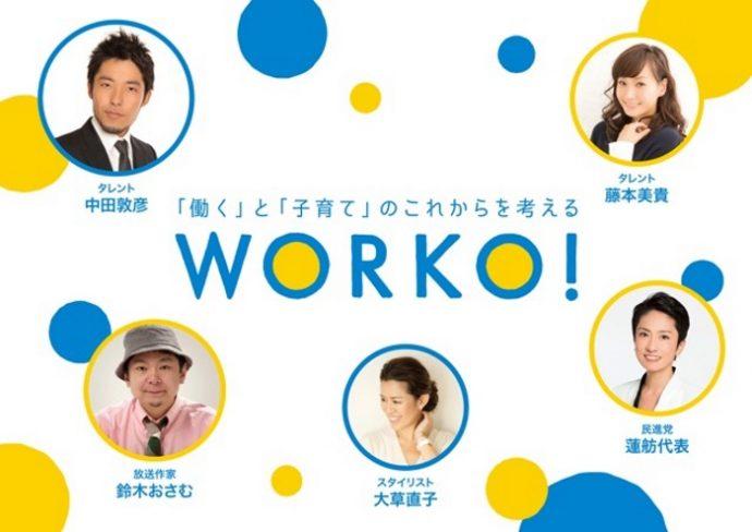 web_worko_700