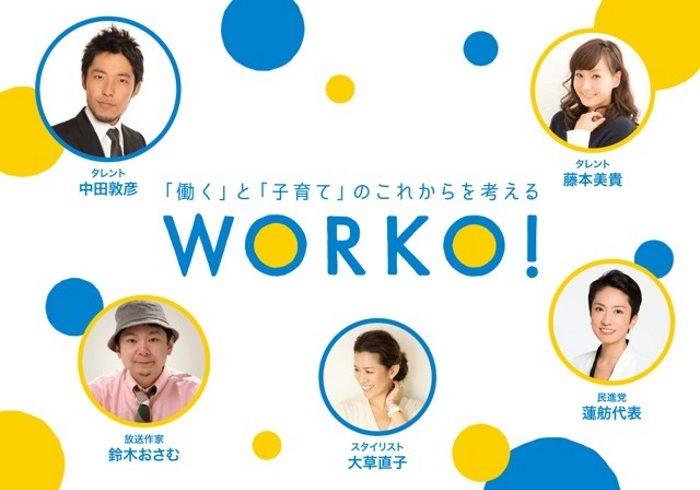 鈴木おさむさん、中田敦彦さんも登壇! 働くママの体験型イベント