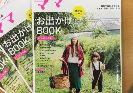 「親子のためのお出かけBOOK」発売! 息子が誌面デビューしました