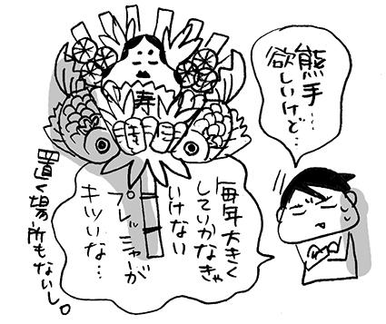 hanakomama14-02