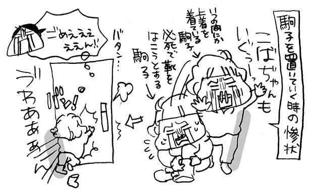 hanakomama14-03
