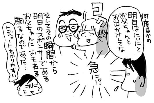hanakomama14-04