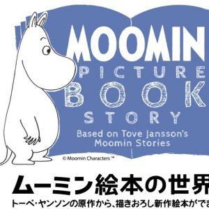 <span>おでかけニュース【東京】</span> 限定グッズも充実。ムーミン絵本の世界展