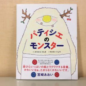 <span>子どもと読む絵本</span> クリスマスプレゼントに絵本を選ぶなら