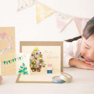 <span>3・4・5 歳向け</span> 手間なくおしゃれ! マステで作るクリスマスカード