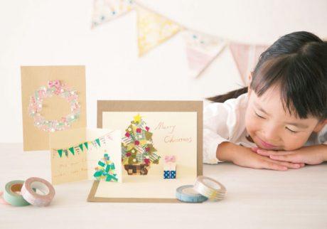 手間なくおしゃれ! マステで作るクリスマスカード