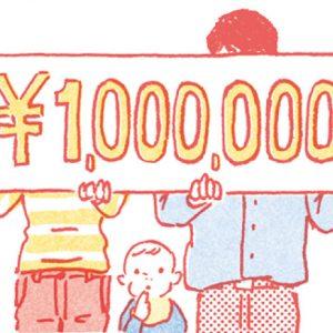 <span>0・1・2 歳向け</span> まずは無理なく100万円。今月から始めたい、「手取り1割貯金」