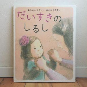 <span>子どもと読む絵本</span> ふたりだけに通じる、秘密のサイン