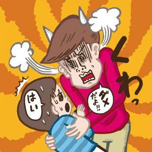 <span>パパの子育て基本のキ・4</span> 友だちを叩いた我が子。厳しく叱りたいけれど、体罰はダメ?