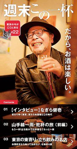 DMA-sake_h_22-min
