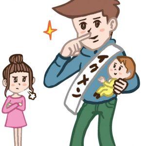 <span>パパの子育て基本のキ・2</span> 頑張っているパパほど、ママからの評価が低いって本当?