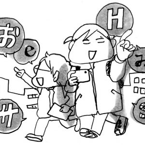 <span>カツヤマケイコの絵日記</span> 息子が命名、『看板文字集めバトル』に大人も夢中!