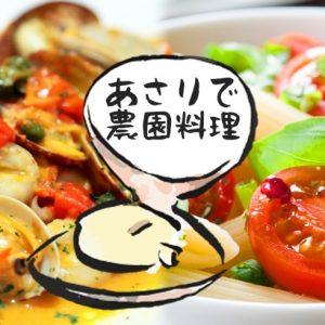 <span>おでかけニュース【千葉】</span> 採ったアサリと収穫野菜で料理。海と農園の体験を1日で!