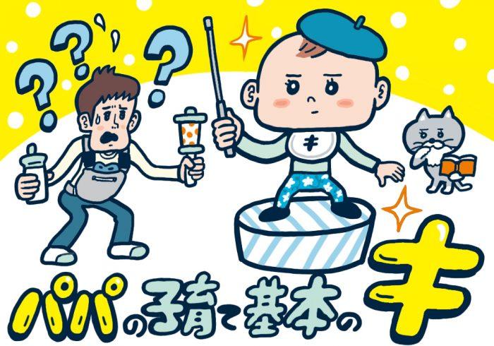 我が子のトイレトレーニング、パパの上手なかかわりかたは?【大豆生田先生「パパの子育て」】