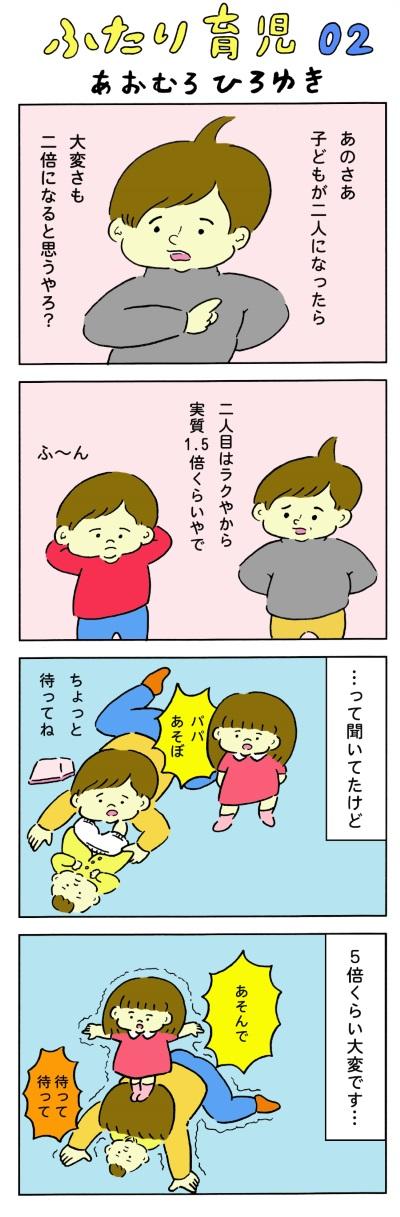 web2_170531_aomuro