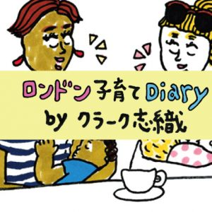 <span>ロンドン子育てDiary</span> ケープは無用。カフェでは、クールマムたちが堂々と授乳中