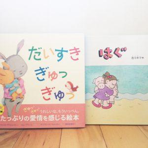 <span>子どもと読む絵本</span> 8月9日は「ハグの日」。わが子をぎゅっとしたくなる絵本2選