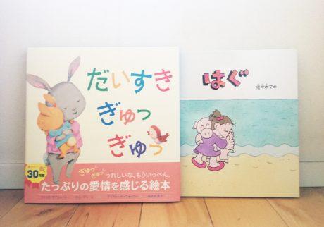 8月9日は「ハグの日」。わが子をぎゅっとしたくなる絵本2選