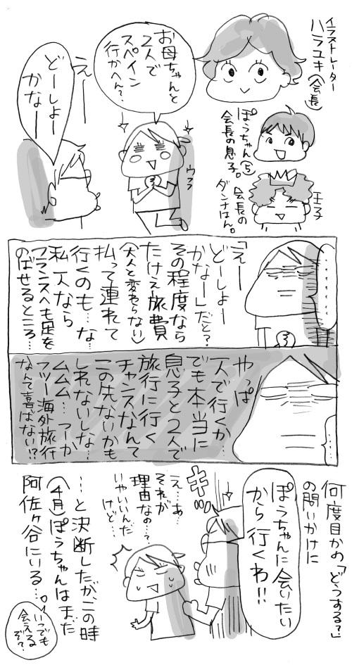 webodekake22-05