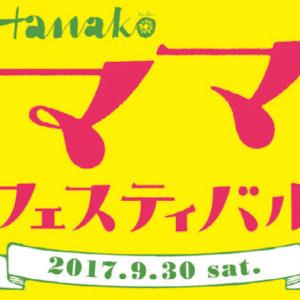<span>おでかけニュース【スペシャル】</span> Hanakoママフェスティバル、今年も豊洲で開催します!