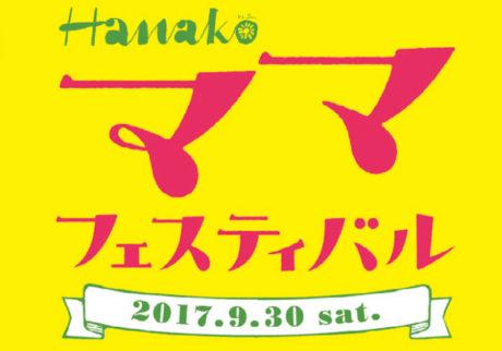 Hanakoママフェスティバル、今年も豊洲で開催します!