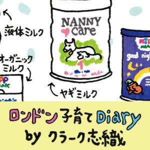 <span>ロンドン子育てDiary</span> ヤギの粉ミルクは栄養価が高い!? ロンドンの母乳・ミルク事情