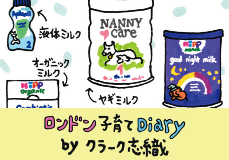 ヤギの粉ミルクは栄養価が高い!? ロンドンの母乳・ミルク事情【クラーク志織のロンドン子育てDiary】