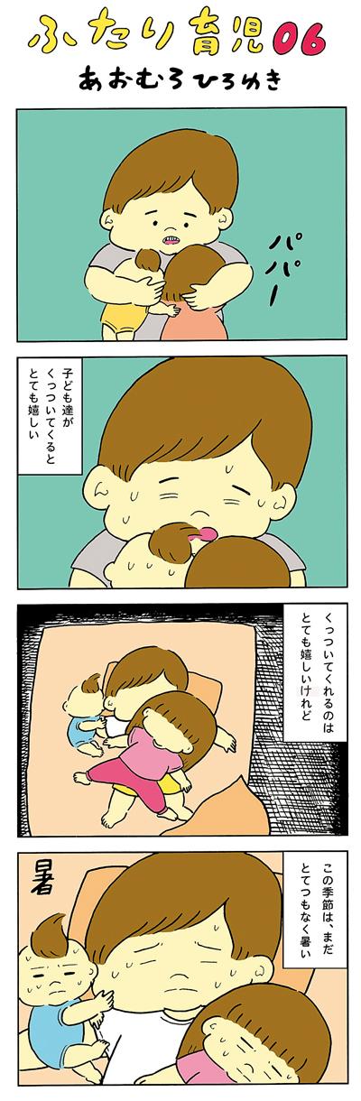 papa_aomuro_ke