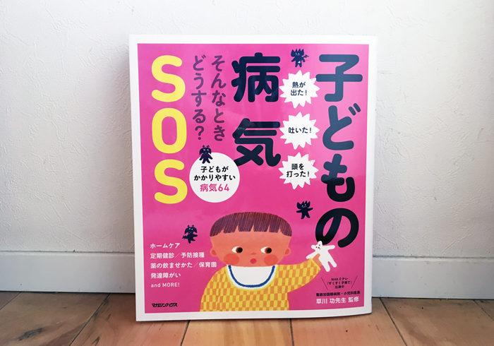家に1冊置いておきたい。いざ、というときのための本【子どもの病気SOS】