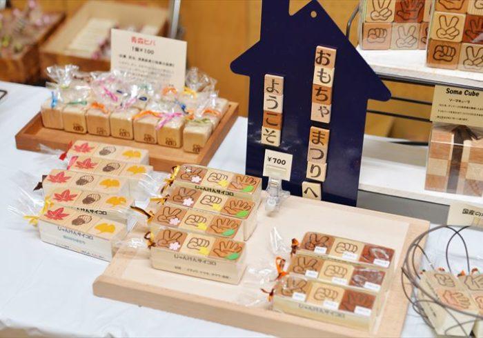 100組以上が出展! 「東京おもちゃまつり」開催