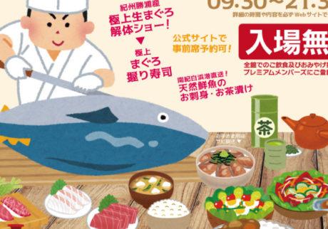 二子玉川で「食」のフェス。「Premium Festival 2017」開催!