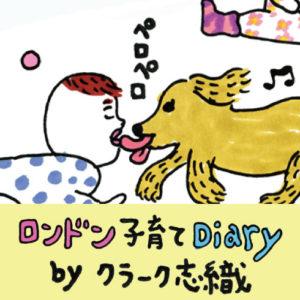 <span>ロンドン子育てDiary</span> 知らない犬にペロペロとキスされる赤ちゃん!?