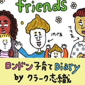 <span>ロンドン子育てDiary</span> 子育ての友達は、ママもパパも、ナニーも!?
