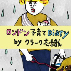 <span>ロンドン子育てDiary</span> 雨の日も、みなぎる気合いで乗り越える!