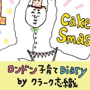 <span>ロンドン子育てDiary</span> 1歳のお祝いは、ケーキスマッシュで!
