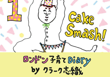 1歳のお祝いは、ケーキスマッシュで!【クラーク志織のロンドン子育てDiary】