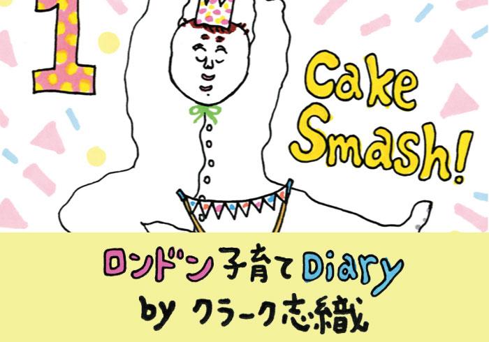 1歳のお祝いは、ケーキスマッシュで!