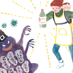 <span>子どもの病気特集・7</span> 今年も流行り始めてる⁉ ノロウイルスから子どもを守ろう