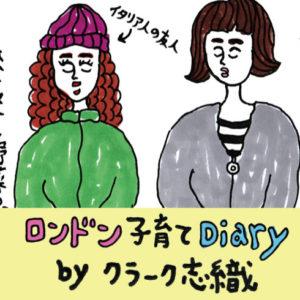 <span>ロンドン子育てDiary</span> イタリアの離乳食はオリーブオイルにパルメジャーノ!?