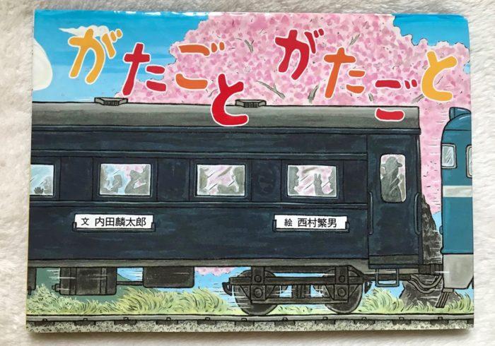鉄道ブームのときに読んだ絵本たち