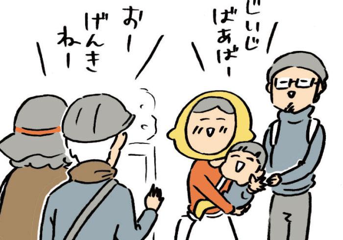涙が出るほどやさしい夫の両親。唯一すごい困るのは……【はるな檸檬の「わたしの場合」】