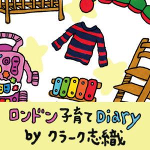 <span>ロンドン子育てDiary</span> 子どもグッズの売り買いはこんな方法で