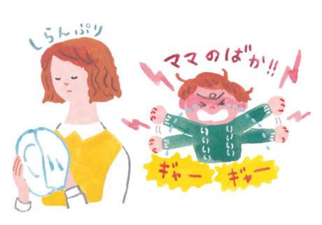 4歳5歳のぐずりに「お兄(姉)ちゃんでしょ」は禁句。臨床心理士が教える4つのポイント