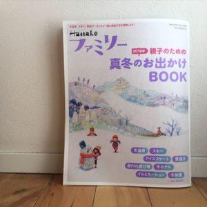 <span>子どもと読む絵本</span> スキー、スケート、冬温泉。真冬のおでかけBOOK