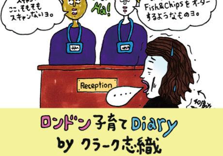笑えないジョーク。乳腺炎になったときのこと【クラーク志織のロンドン子育てDiary】