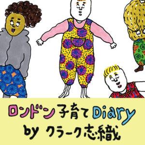 <span>ロンドン子育てDiary</span> 時が来た! ついに買ったベビー服のこと