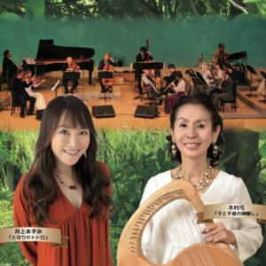 <span>おでかけニュース【埼玉】</span> 『となりのトトロ』や『千と千尋の神隠し』も。「オーケストラで聴くジブリ音楽」