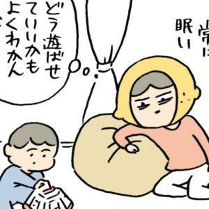 <span>働くママのお悩み100</span> 待機児童を抱えて仕事していたころと比べると……【はるな檸檬の「わたしの場合」】