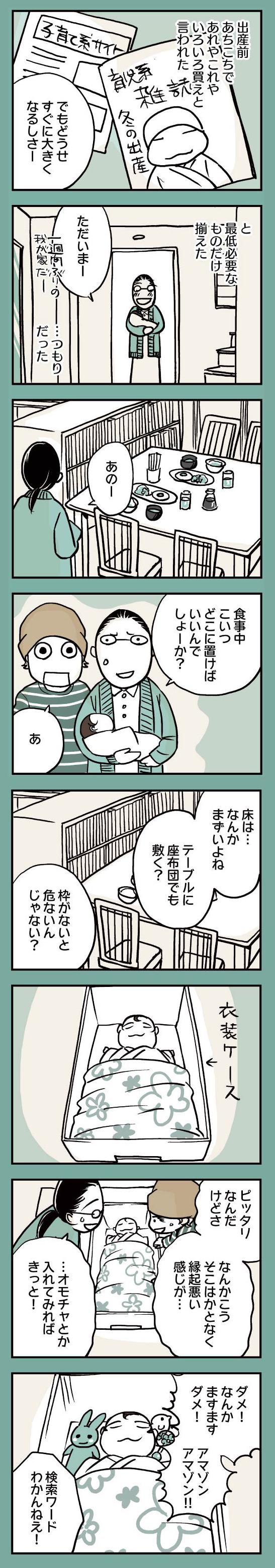 reニブンノイクジ_04
